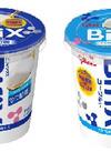 Bifixヨーグルト 128円(税抜)