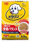 ビタワン6.5Kg 925円(税抜)