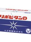 リポビタンD(100ml×10本) 758円(税抜)