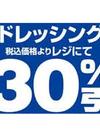 ドレッシング 30%引