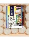 天津閣ふかひれ入りスープ餃子 199円(税抜)