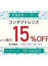 トクバイアプリ限定コンタクト15%OFF! 15%引
