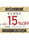 トクバイアプリ限定サングラス15%OFF! 15%引