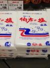 伯方の塩 1kg 198円(税抜)