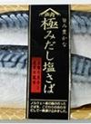 極みだし塩さば 398円(税抜)