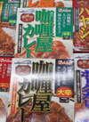 カリー屋カレー各種 68円(税抜)