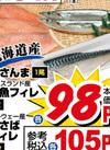 北海道産 塩さんま・アイスランド産 赤魚フィレ・ノルウェー産 塩さばフィレ 98円(税抜)
