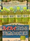 天然水 GREEN TEA 98円(税抜)