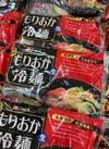 もりおか冷麺 298円(税抜)
