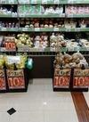 土物野菜(ごぼう・さつまいも) 10%引