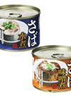 さば水煮/さば味噌煮 88円(税抜)