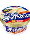 エッセルスーパーカップ(超バニラ) 88円(税抜)