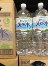 南アルプスの天然水 378円(税抜)