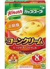 クノールカップスープ(コーンクリーム・ポタージュ・たっぷりコーン)8袋入 238円(税抜)