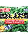塩あじえだ豆 137円(税抜)