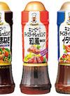 テイスティドレッシング・黒酢たまねぎ イタリアン 和風香味玉葱 198円(税抜)
