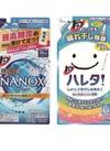 トップスーパーNANOX  詰替/ハレタ 詰替 258円(税抜)