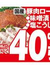 豚肉ロース ・味噌漬 ・塩こうじ漬 40%引