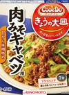 きょうの大皿肉みそキャベツ 109円(税抜)
