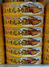いわし味噌煮 98円(税抜)