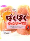 オキコぱくぱくウインナー4個入 99円(税抜)
