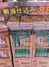 新潟仕込み 88円(税抜)