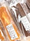 ふぞろいパウンドケーキ 198円(税抜)