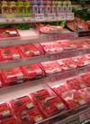 お肉のよりどり3パック 1,000円(税抜)