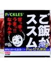 ご飯がススムキムチ 158円(税抜)