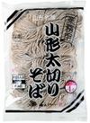 山形太切りそば 498円(税抜)