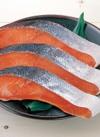 定塩銀鮭 甘塩・切身 98円(税抜)