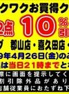 4月26日限定!特別ワクワクお買い得クーポン券! 10%引