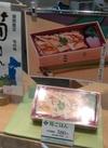 芝寿しの筍ごはん 580円(税抜)