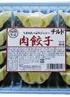 肉餃子 55円(税抜)