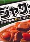 ジャワカレー(甘口・中辛・辛口) 155円(税抜)