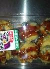 茄子肉挟み天あんかけ 298円(税抜)
