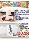 出雲地方のお刺身かまぼこ 248円(税抜)