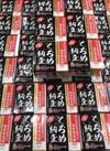 くろめ納豆 98円(税抜)