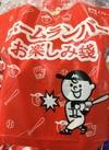 ホームランバーお楽しみ袋 550円(税抜)