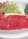 牛サーロインステーキ 399円(税抜)