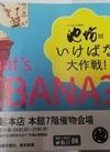 池坊展 チケット 日本橋三越本店7階 5月22日〜27日 500円
