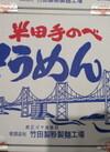半田手のべそうめん 1箱 1,888円(税抜)