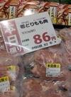 国内産 若どりもも肉 86円(税抜)