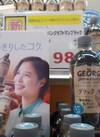 ジョージアジャパンクラフトコーヒー 98円(税抜)
