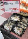 雪国まいたけ 198円(税抜)