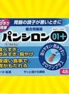 パンシロン01プラス 48包 948円(税抜)