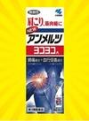 ニューアンメルツヨコヨコ 398円(税抜)