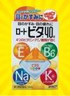 ロートビタ40α 12mL 198円(税抜)