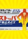 ストッパ下痢止めEX 12錠 798円(税抜)