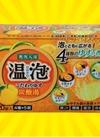 温泡 こだわりゆず炭酸湯 20錠入 578円(税抜)
